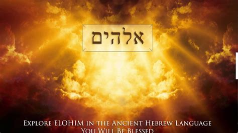"""""""Elohim"""" in ancient Hebrew! (Part I) - YouTube"""